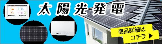 太陽光発電システムの価格 商品一覧