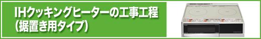 IHクッキングヒーターの工事工程(据置き用タイプ)