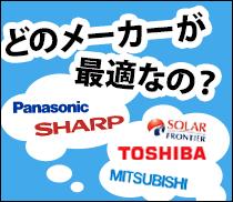 太陽光発電システムはどのメーカーが最適なの?
