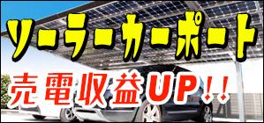 ソーラーカーポートで売電収益UP!