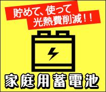 非常時の対策に家庭用蓄電池