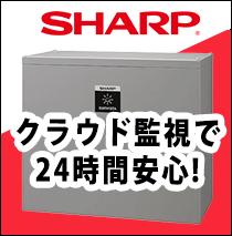 家庭用蓄電シャープクラウド蓄電池システム