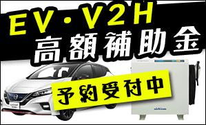 ev車とV2Hの補助金