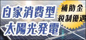 自家消費型太陽光発電の価格や補助金