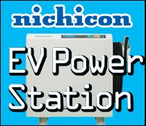 ニチコンV2H EVパワーステーションの価格・性能