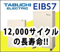田淵 アイビスセブン ハイブリッド蓄電池の価格・性能
