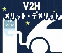 V2Hのメリット・デメリット