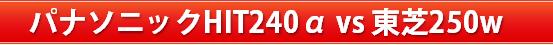 パナソニックHIT240
