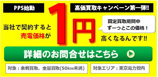 1.5円キャンペーン