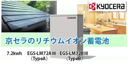 京セラ蓄電池7.2kwhの商品内容