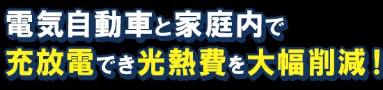 三菱がEV用パワーコンディショナSMART V2H