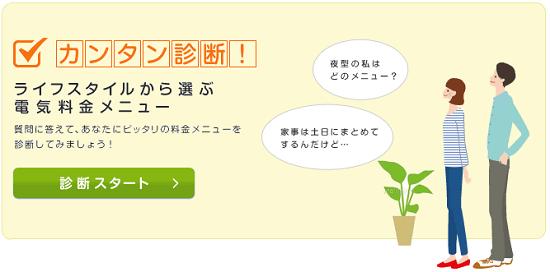 東京電力 カンタン診断