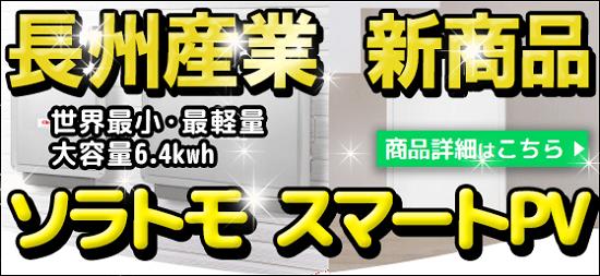 長州産業 太陽光発電連携型蓄電池ユニット