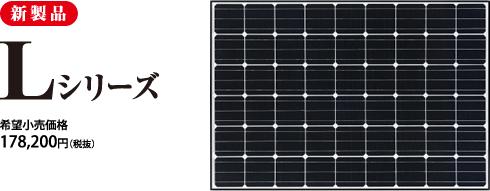 東芝が太陽光発電システムLシリーズ270w