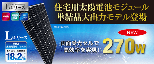 東芝が太陽光発電システム270wモジュールをリリース