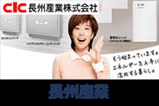 家庭用蓄電池-長州産業