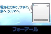 家庭用蓄電池-フォーアール