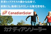 太陽光発電システム-カナディアンソーラー