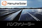 太陽光発電システム-ハンファソーラー