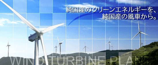 風力発電のメーカー三菱重工