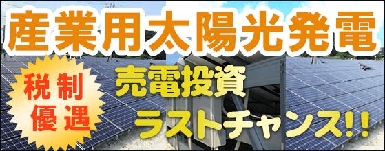 産業用太陽光発電システムを野立て設置