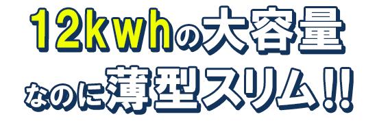 京セラ12kwhのリチウムイオン蓄電システム