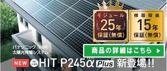 パナソニックHIT245α plusとHIT250α Plusがリリース
