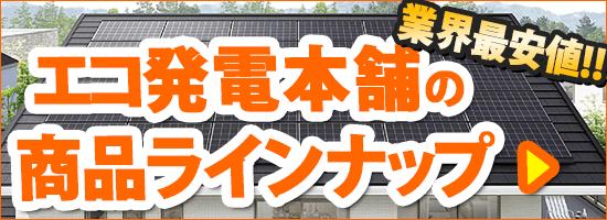 太陽光発電システムの価格