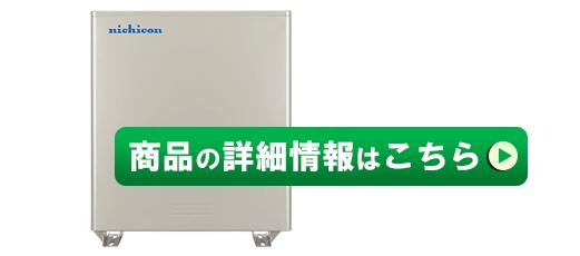 ニチコンの蓄電池11.1kwh