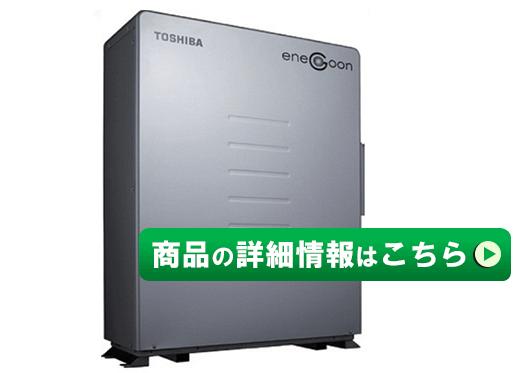 東芝エネグーン7.4の蓄電池7.2kwh