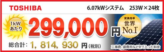 太陽光発電 東芝Sシリーズ253w345wが激安価格