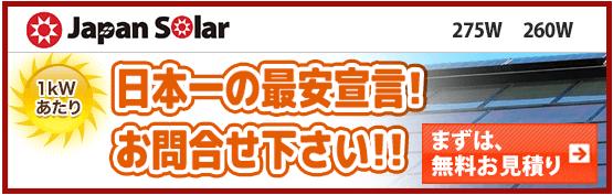 ジャパンソーラー275w260w