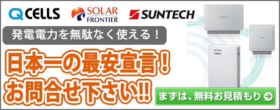 Qセルズ、ソーラーフロンティア、サンテックのハイブリッド蓄電システム