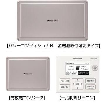 パナソニックがパワーコンディショナR 創蓄連携システム Rタイプの商品