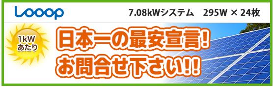 太陽光発電 ループ295wが激安価格