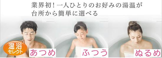 パナソニック エコキュート 個人に合わせた、温浴設定が可能