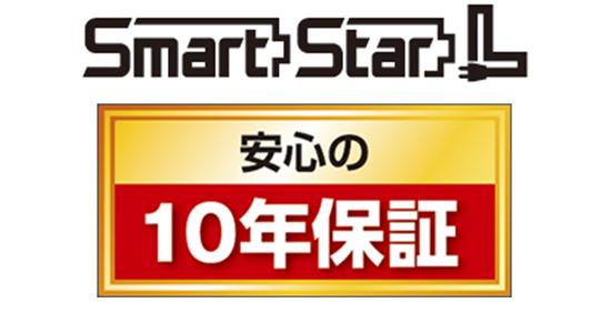 スマートスターLは安心の10年保証