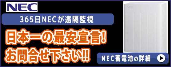NEC 家庭用リチウムイオン蓄電池7.8kwhが激安価格