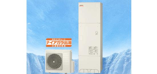 日立 エコキュートは断熱効果で電気代を節約