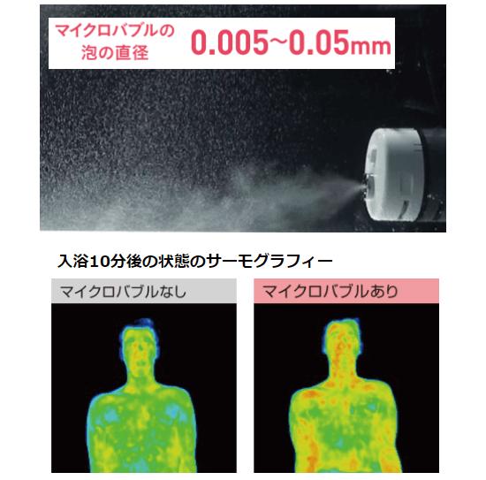 ダイキン エコキュート マイクロバブルで温熱効果UP!