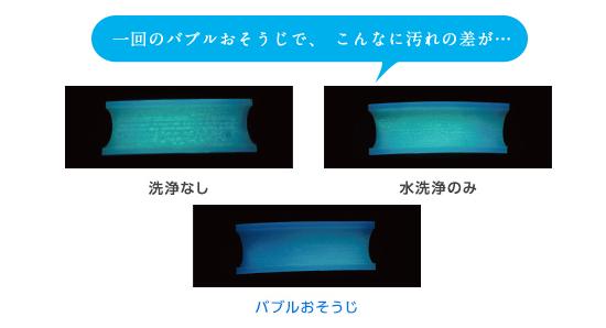 三菱 エコキュートはマイクロバブルで洗浄