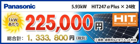太陽光発電 パナソニックHIT244αが激安価格