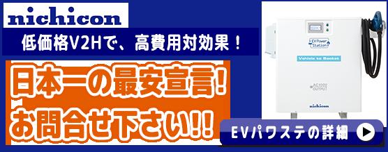 ニチコン EVパワーステーション