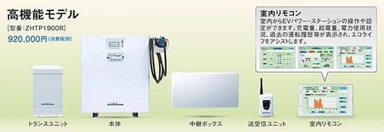 ニチコン EVパワーステーションV2H高機能モデル