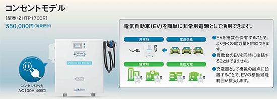 ニチコン EVパワーステーションV2Hコンセントモデル