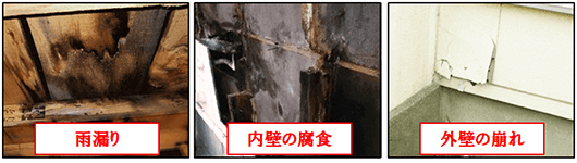 屋根の雨漏りと躯体の腐食