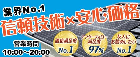 太陽光発電 エコ発電本舗