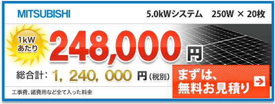 三菱250w