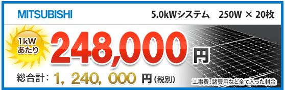 太陽光発電 三菱250wが激安価格