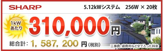 太陽光発電 シャープ220wが激安価格